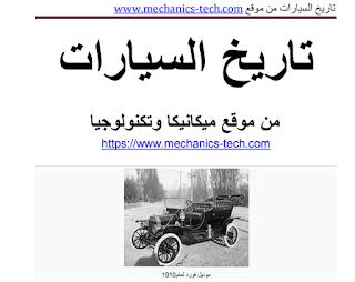 كتاب تاريخ السيارات PDF,كتب, تاريخ السيارات, معلومات عن السيارات,