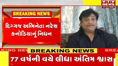 https://www.gstv.in/gujarati-film-actor-naresh-kanodia-die-gujarati-news/