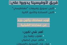 مركز لأوفيسينا في سلطنة عُمان وظائف شاغرة للعمانيين