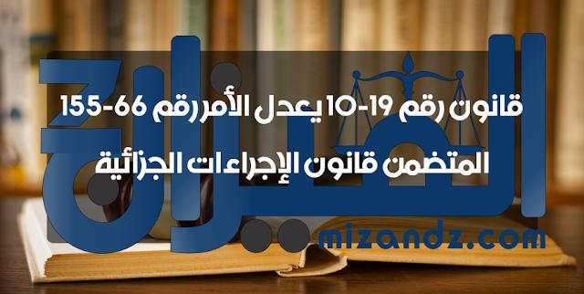 قانون رقم 19-10 يعدل الأمر رقم 66-155 المتضمن قانون الإجراءات الجزائية PDF