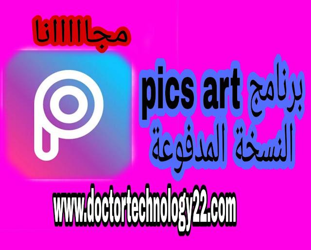 تحميل برنامج pics art النسخة المدفوعة مجانا
