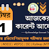 1st September Daily Current Affairs in Bengali pdf