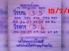 เลข ดัง 17 1 62