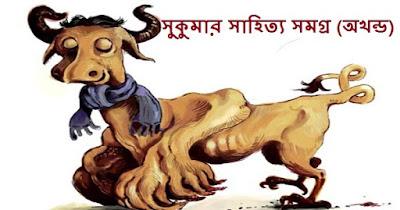 Sukumar Ray Bengali PDF Bengali e-Book Bengali Story Book