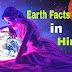 Earth in Hindi | धरती(पृथ्वी) के बारे में 42 रोचक तथ्य