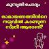 Ramaayanathinte Naduvil Kaanunna Sthree Araanu? | Answer