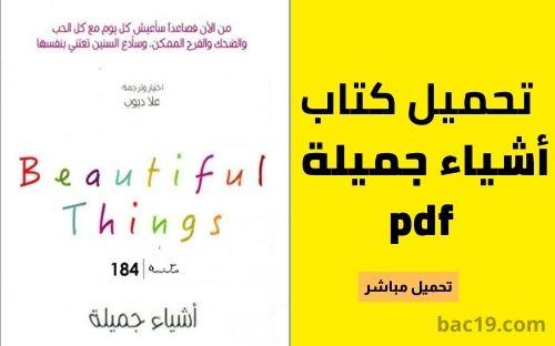 تحميل كتاب أشياء جميلة pdf