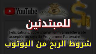شروط الربح من قنوات اليوتوب و طريقة الربح منها