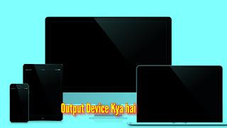 Output Device Kya hai