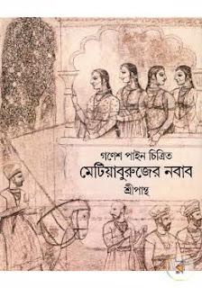 মেটিয়াবুরুজের নবাব – শ্রীপান্থ Metiaburujer Nabab by Sripantha