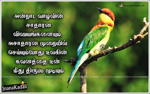 Tamil Language Best Inspirational Quotes about Lazy People, Daily Tamil Thoughts with images, Kalai Vanakkam Tamil Photos online, Best and Nice Inspring Tamil Messages and Wallpapers online, Tamil Top 10 Quotes about Laziness with pictures. Tamil Good Thoughts and Inspiring messages in Images, Socrates Good Reads in Tamil language, Socrates best Quotes in Tamil language, Socrates Images & Tamil Quotes, Nice Tamil ponmozhigal in Tamil Language, Inspiring Tamil Life Quotations and Nice Lines, Top Tamil Language ponmozhigal Pictures Daily for Whatsapp, hardwork Quotations
