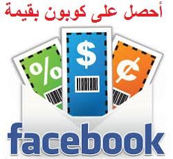 اعلان فيسبوك مجانا شراء كوبون فيس بوك قسيمة اعلانات فيسبوك 2020 بطاقات فيس بوك مجانا كوبونات فيس بوك قسائم فيسبوك للبيع ترويج المنشور مجانا 2021 رمز القسيمة التسويقية