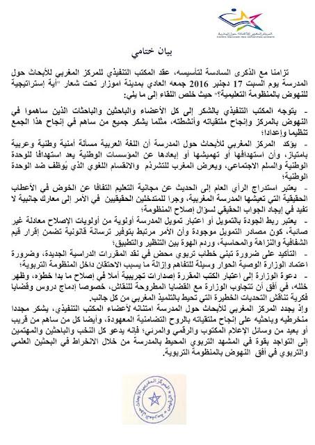 بيان ختامي للمركز المغربي للأبحاث حول المدرسة