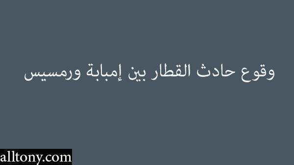 وقوع حادث القطار بين إمبابة ورمسيس