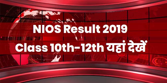 NIOS Result 2019 Class 10th-12th यहां देखें | राष्ट्रीय मुक्त विद्यालय 10वीं-12वीं परीक्षा परिणाम