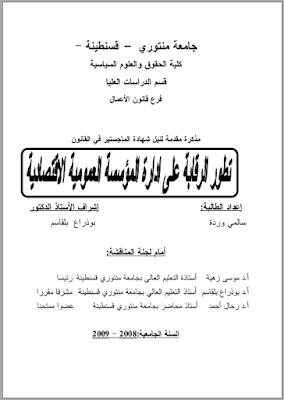 مذكرة ماجستير : تطور الرقابة على إدارة المؤسسة العمومية الاقتصادية PDF