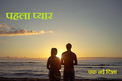 Pehla Pyar in Hindi