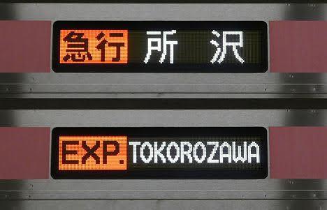 東京メトロ副都心線 西武線直通 急行 所沢行き2 東急5050系
