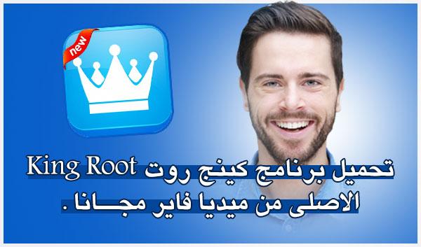 تحميل برنامج كينج روت 2021 King Root الاصلي