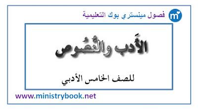 كتاب الادب والنصوص للصف الخامس الادبي 2018-2019-2020-2021
