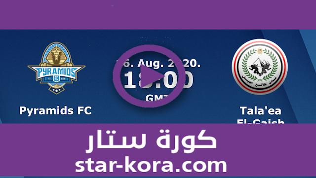 مشاهدة مباراة بيراميدز وطلائع الجيش بث مباشر كورة ستار اون لاين لايف 16-08-2020 الدوري المصري