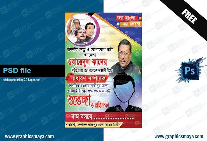 Political Party Feston Design PSD File Free