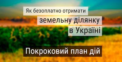 Як безоплатно отримати земельну ділянку в Україні. Право на землю