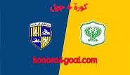 موعد مباراة المقاولون العرب ضد المصري البورسعيدي والقنوات الناقلة عبر كورة 4 جول