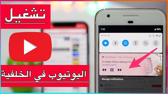 كيفية تشغيل مقاطع فيديو اليوتيوب في الخلفية على هاتفك مجانًا وبدون برامج