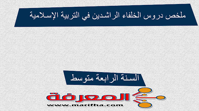 ملخص دروس الخلفاء الراشدين في التربية الإسلامية للسنة الرابعة متوسط