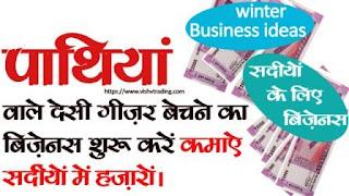घर में कौन सा बिजनेस करें | ghar mein kaun vyaapaar karata hai | कौन सा बिजनेस करने से बढ़िया amdani hoga