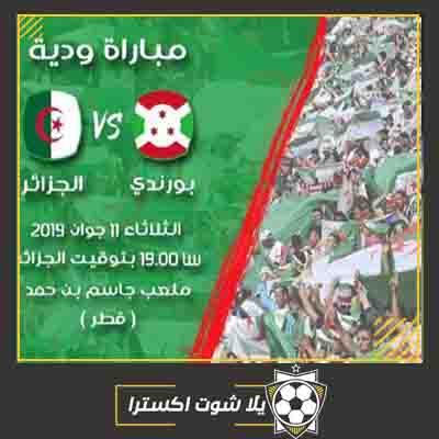 مباراة الجزائر وبوروندي بث مباشر