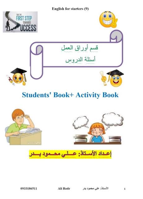 اوراق عمل نصوص الوحدة الاولى, اللغة انجليزية للصف التاسع,الفصل الاول