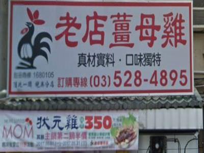 翻轉你的新竹味