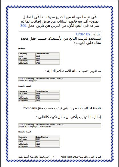 تعلم لغة اوامر الفوكس برو- جملة SELECT-SQL