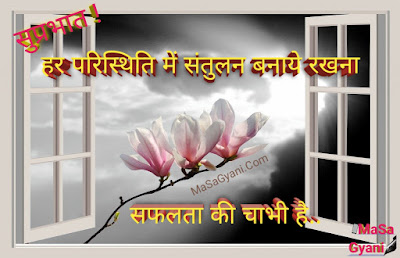 good morning quotes in hindi 5
