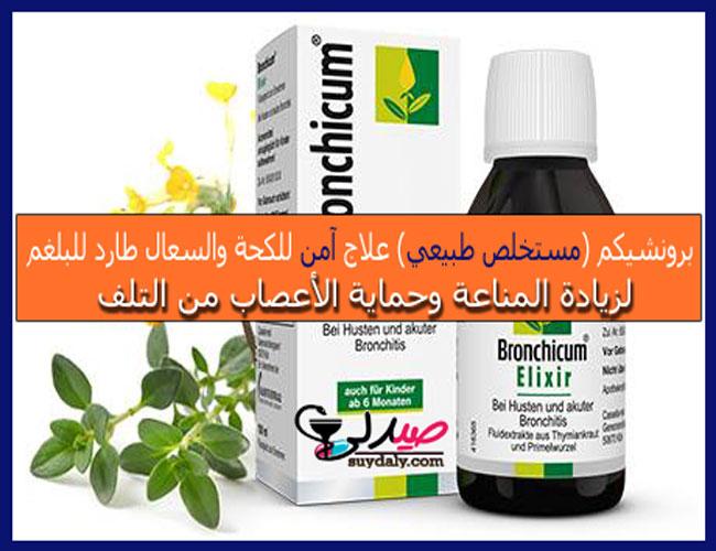 برونشيكم شراب Bronchicum Syrup علاج الكحة طارد للبلغم ومهدئ للجهاز التنفسي الجرعة الفوائد والأضرار والسعر في
