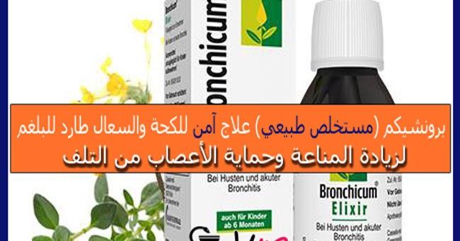 برونشيكم شراب Bronchicum Syrup علاج الكحة طارد للبلغم ومهدئ للجهاز التنفسي الجرعة الفوائد والأضرار والسعر في 2020