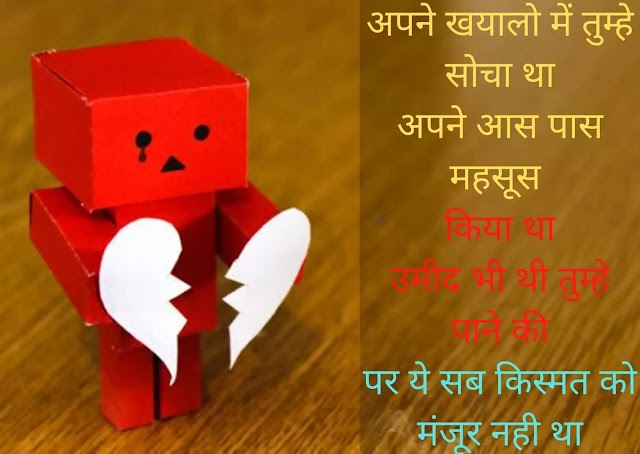 New Best Broken Heart Status,Quotes for Love Hindi 2020