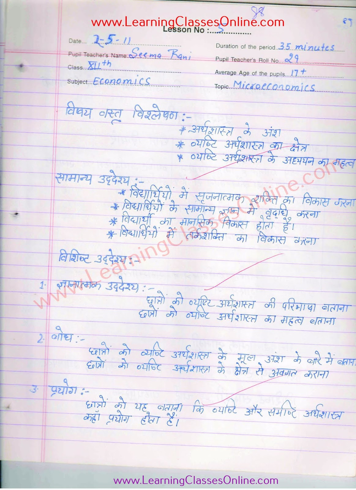 Microeconomics Lesson Plan in Hindi for Class 11 students and teachers free download pdf