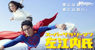 Xem Phim Siêu Nhân Công Sở – Ngài Saenai - Super Salaryman Saenai-shi
