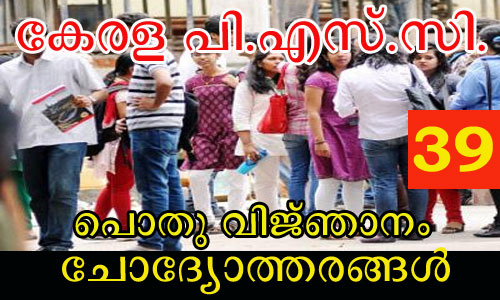 Kerala PSC General Knowledge Questions - പൊതു വിജ്ഞാനം (39)