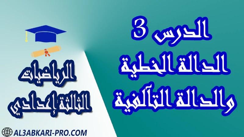 تحميل الدرس 3 الدالة الخطية والدالة التآلفية - مادة الرياضيات مستوى الثالثة إعدادي تحميل الدرس 3 الدالة الخطية والدالة التآلفية - مادة الرياضيات مستوى الثالثة إعدادي