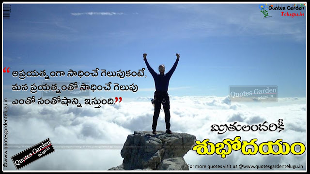 Telugu Good morning quotes with beautiful wallpapers