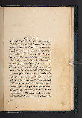 Страница из Персидского Баяна - главной книги Откровения Баба. Британская библиотека.