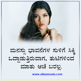 mind feeling Amazing Facts in Kannada