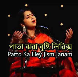 Pata Jhora Brishti Lyrics (পাতা ঝরা বৃস্টি) Shaan - Kaushiki Chakraborty