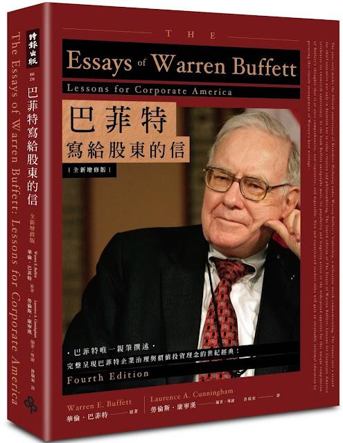 巴菲特書籍推薦 - 巴菲特寫給股東的信