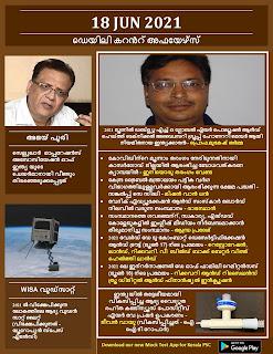 Daily Malayalam Current Affairs 18 Jun 2021