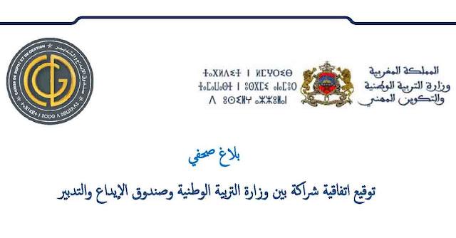 توقيع اتفاقية شراكة بين وزارة التربية الوطنية وصندوق الإيداع والتدبير